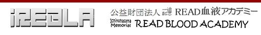iREBLA 公益財団法人 一迫記念 READ血液アカデミー